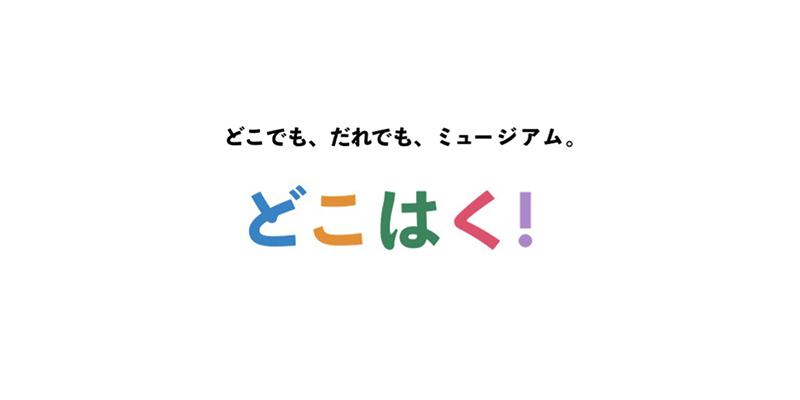 bizcon_dokohaku