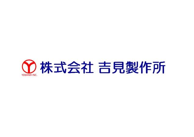 img_companylogo_吉見製作所