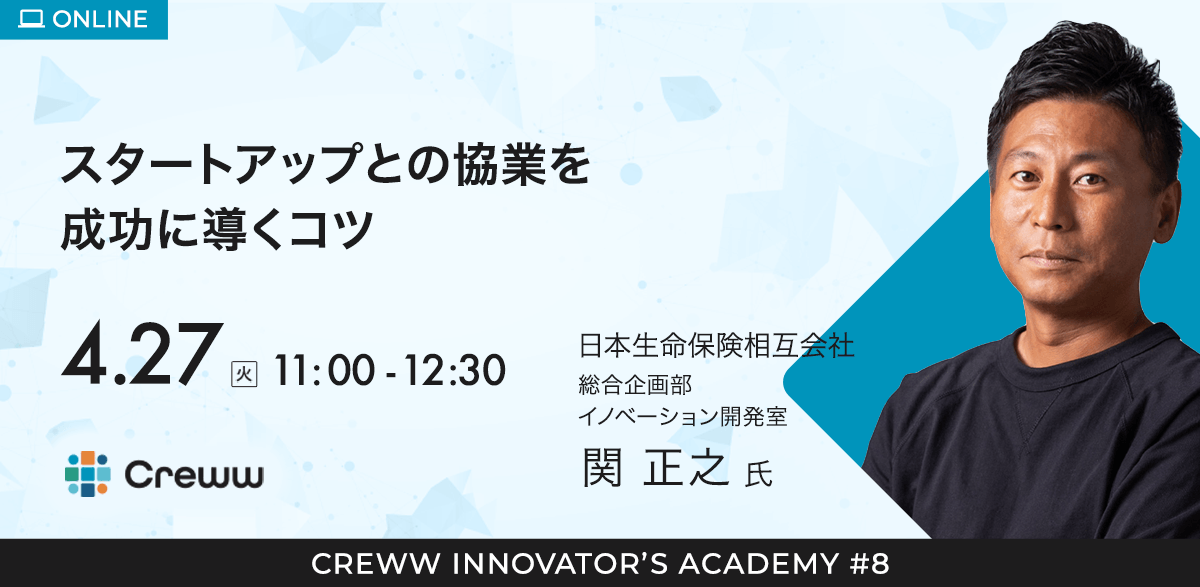 Innovators_academy#8